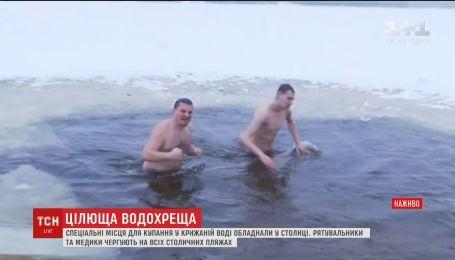 Тисячі людей пірнатимуть у ополонки - Україна святкує Водохреще
