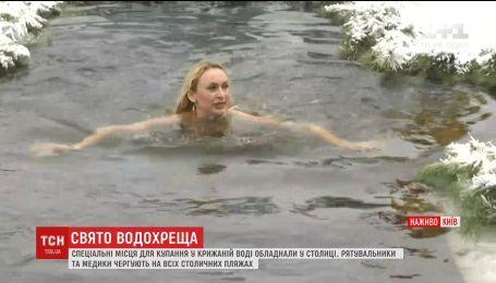 Настоящие эмоции и контроль спасателей: как в Киеве празднуют Крещение