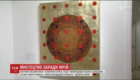 """""""Здійсни мрію"""": картину Оксани Мась продали на благодійному аукціоні за 550 тисяч гривень"""