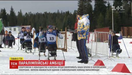 Спортсмены с инвалидностью готовятся представить Украину в корейском Пхенчхане