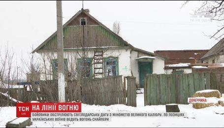 На Світлодарській дузі бойовики обстрілами привітали українців з Водохрещем