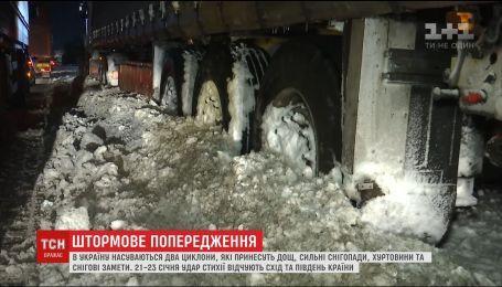 В Україну насуваються два циклони, які принесуть із собою, дощі, сильні снігопади та хуртовини