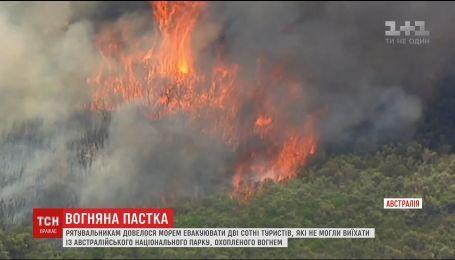 Рятувальникам довелося морем евакуйовувати 200 туристів з вогняної пастки в Австралії