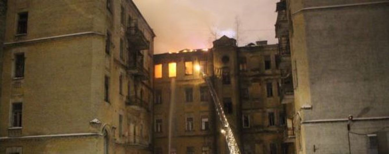 Пожежу у центрі Києва гасили чотири години