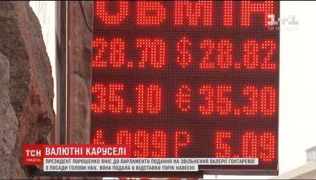 Рішення про створення Антикорупційного суду вплине на черговий транш МВФ і курс гривні