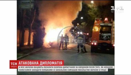 Украина усилит охрану дипучреждений за границей после попытки атаки на посольство в Греции