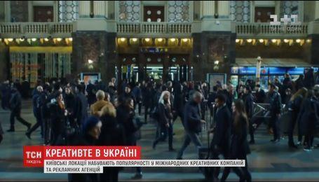 Британская компания сняла рекламу в метро и центральном вокзале Киева