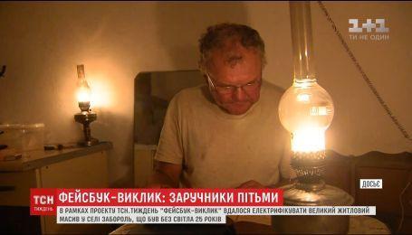 """Проект """"Фейсбук-виклик"""" допоміг електрифікувати селище Забороль, що 25 років жило без світла"""