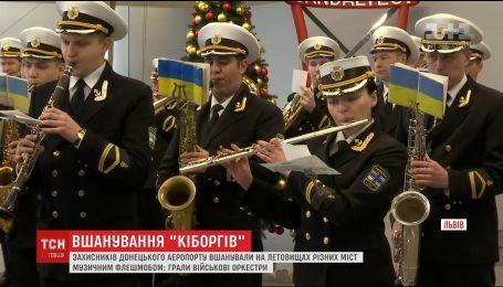 """В украинских аэропортах чтят память """"киборгов"""""""