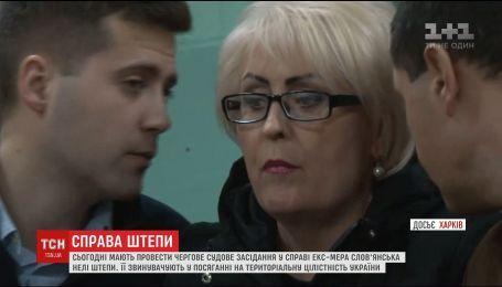 В Харькове шестая коллегия судей готовится к рассмотрению дела Штепы