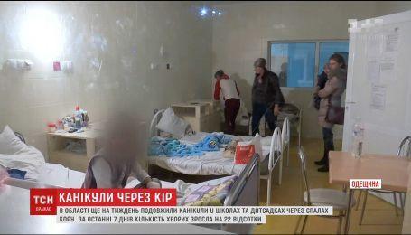 На Одещині через спалах кору на тиждень продовжили канікули