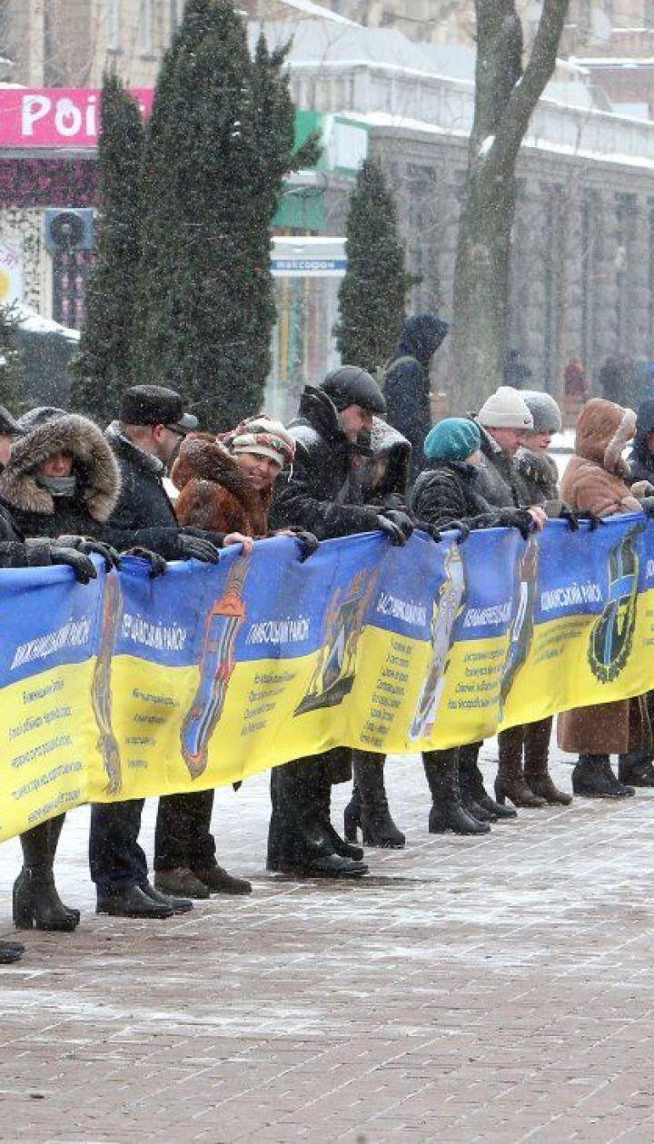 Дивіться онлайн акцію у Києві до 100-річчя Акту злуки