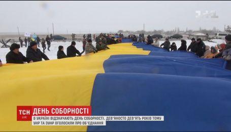 Пора браться за руки: Украина отмечает День Соборности