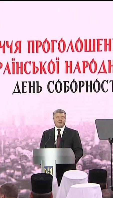 Порошенко надеется, что вскоре Украина снова станет соборной