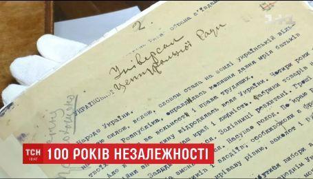 Поименное голосование и исправления собственноручно: как ЦР приняла 4-й Универсал о суверенитете УНР