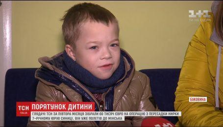 Зрители ТСН помогли собрать средства на лечение 7-летнего Юрасика