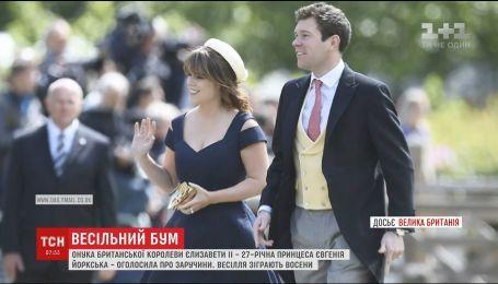 Внучка Елизаветы Второй объявила о помолвке