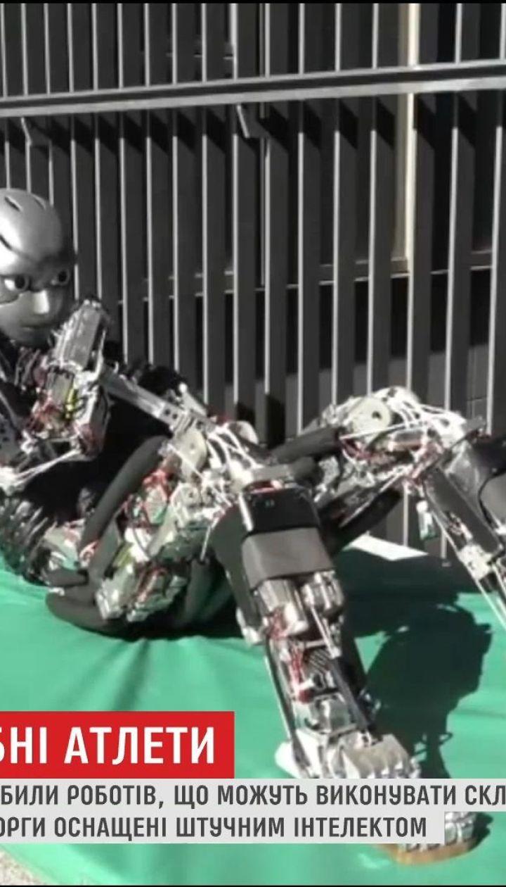 Японські науковці створили роботів, які можуть виконувати фізичні вправи