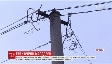 В Одесской области мародеры растащили электропровода, которые оборвались во время непогоды
