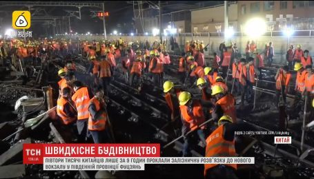 У Китаї за 9 годин побудували нову залізничну розв'язку
