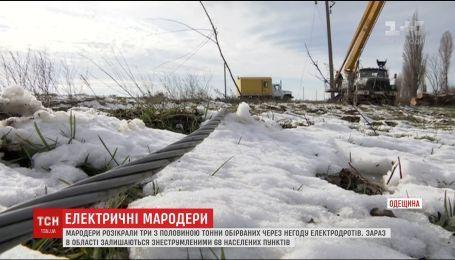 Через крадіжки електродротів в деяких районах Одещини люди досі не мають світла