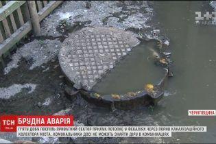 Ванни з фекаліями та сморід на вулицях: частина Прилук п'яту добу потерпає від прориву каналізації
