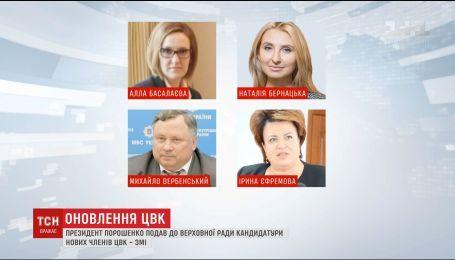 СМИ обнародовали списки кандидатов от президента, которые могут возглавить избирательную комиссию