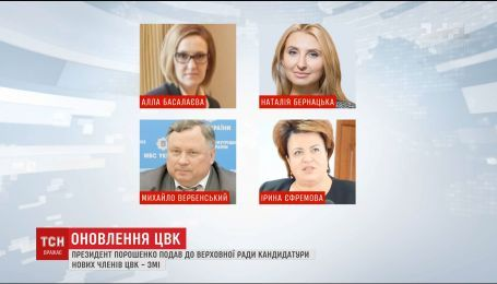 ЗМІ оприлюднили списки кандидатів від президента, які можуть очолити виборчу комісію