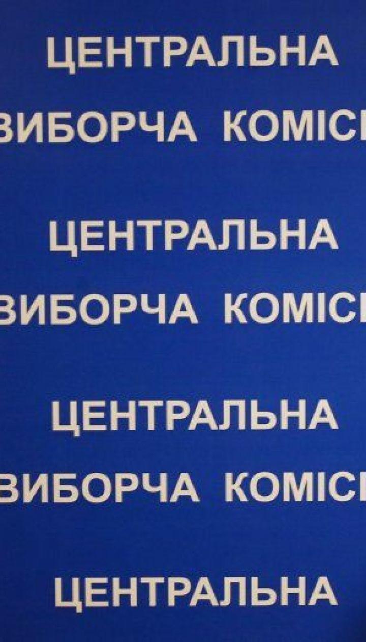 У ЦВК заявили, що не відтерміновують призначення виборів в ОТГ в Україні