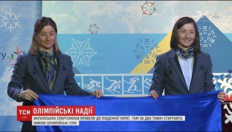 Украина торжественно провела свою сборную на зимние Олимпийские игры в Южной Корее