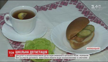 В Кропивницком устроили дегустацию обновленного школьного меню