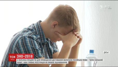 Російську мову вилучили з переліку предметів для проведення ЗНО