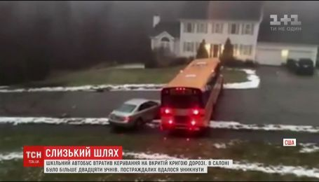 У США шкільний автобус врізався в авто на слизькій дорозі