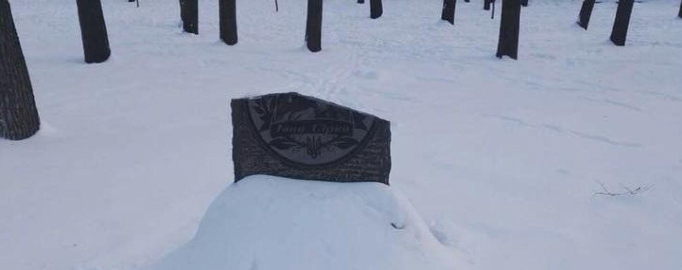 В Харькове надругались над памятным знаком атаману Ивану Сирко