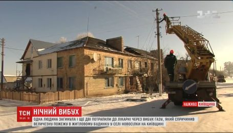 На Киевщине произошел взрыв в жилом доме, один человек погиб