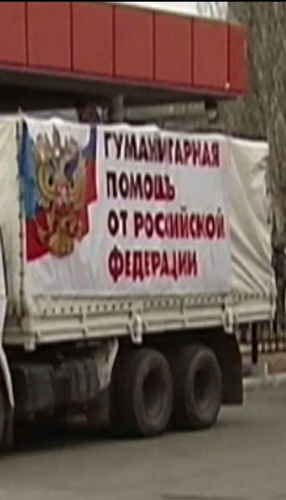 """Первый в этом году """"гумконвой"""" из России ждут боевики на Донбассе"""