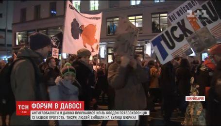 У Давосі протестувальники влаштували акцію проти приїзду на форум Трампа