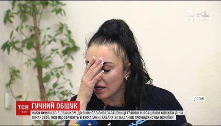 Дом замглавы Государственной миграционной службы Дины Пимаховой обыскало НАБУ