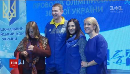 Україна урочисто провела свою збірну на Олімпійські ігри до Південної Кореї