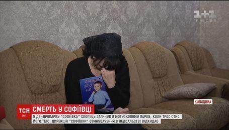"""У дендропарку """"Софіївка"""" 12-річний хлопець загинув під час катання на мотузках"""