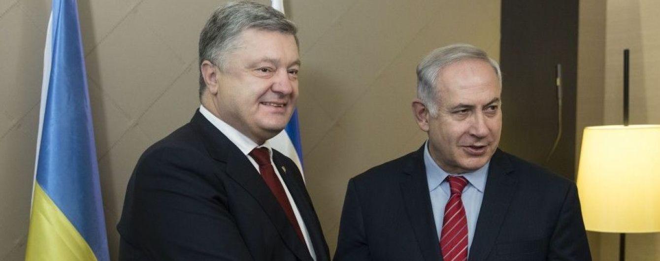 Зона свободной торговли и геноциды двух народов. О чем говорили Порошенко с Нетаньяху