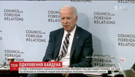 Джо Байден розповів, як без тиску Київ не виконує своїх зобов'язань