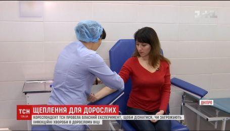 Експеримент ТСН: як дізнатися, чи загрожують інфекційні хвороби в дорослому віці