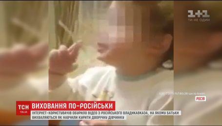 Двухлетнюю девочку научили курить родители с российского Владикавказа