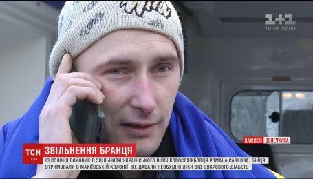 Украинский боец Роман Савков потерял в плену 30 килограммов веса