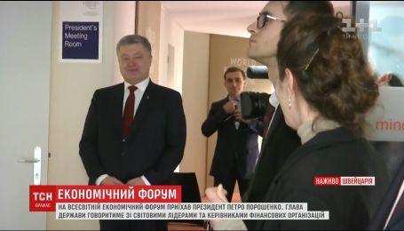 В Давосе началась встреча Порошенко с директором-распорядителем МВФ