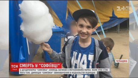 """Правоохоронці відкрили кілька кримінальних проваджень через загибель хлопця у """"Софіївці"""""""