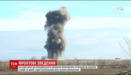 Фронтовые сводки: на Приазовье с минометов большого калибра накрыли Лебединское