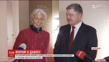 Порошенко встретился с главой Международного валютного фонда Кристин Лагард в Давосе