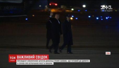 Трамп заявил о готовности к допросу по делу о вмешательстве РФ в выборы США